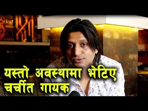 कुनै बेलाका चर्चित गायक भेटिए यस्तो अवस्थामा | Anil Singh