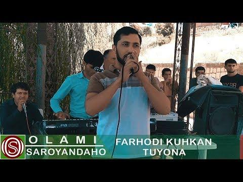 Фарходи Кухкан - Туёна | Farhodi Kuhkan - Tuyona