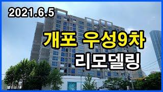 개포 우성9차 리모델링 | 서울 강남구 개포동 Kore…