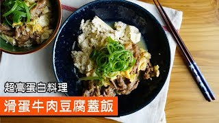 滑蛋牛肉豆腐蓋飯|超高蛋白料理|094| Tofu-based Beef Slices Donburi