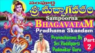 SAMPOORNA BHAGAVATHAM-PART-2 (PRATHAMA SKANDAM - 2/7)- SRI VADDIPARTHI PADMAKAR GARU