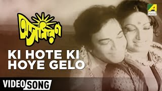 Best of Arati Mukherjee | Bengali Movie Songs | Video