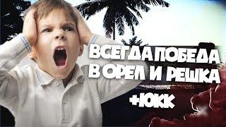 ОРЁЛ ИЛИ РЕШКА ARIZONA RP / 10КК / КАК ПОДНЯТЬ БАБКИ НА СВОЕЙ УДАЧЕ?!