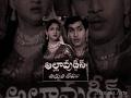 Allauddin Adhbhuta Deepam Full Length Telugu Movie  - ANR, Anjali Devi