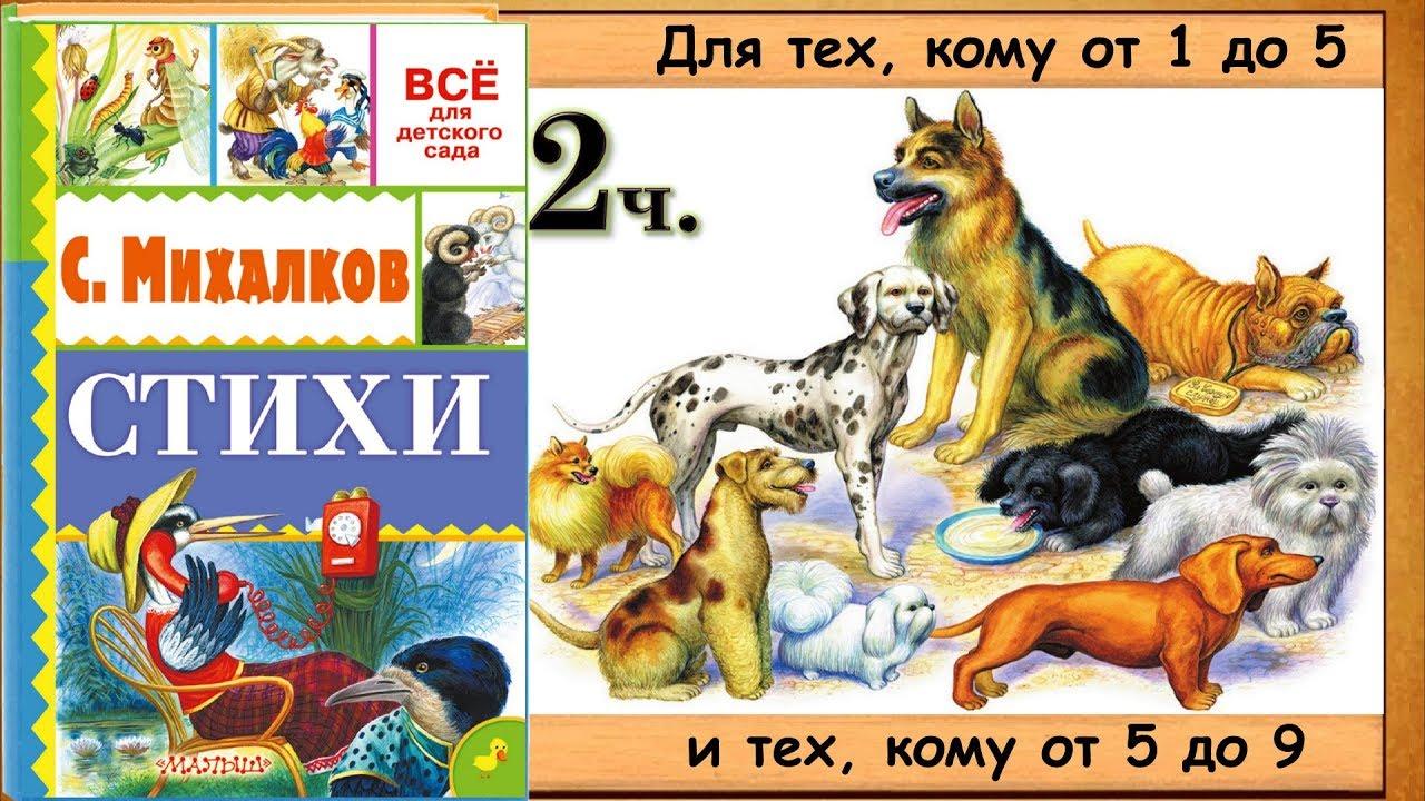 2ч. СТИХИ (С. Михалков) - читает бабушка Лида - YouTube