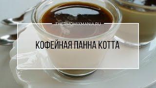 Кофейная панна котта в Термомиксе