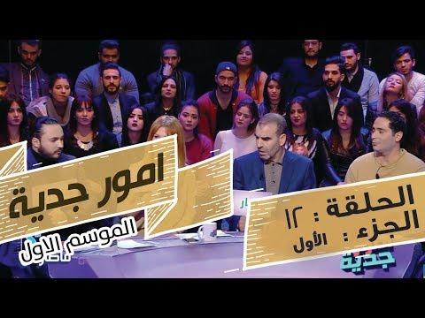 Omour Jedia S01 Episode 12 24-01-2017 Partie 01