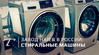 обзор китайского завода стиральных машин в России