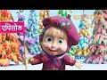 माशा एंड द बेयर - 🎨 चमत्कारिक चित्र 🖌 (एपिसोड 27)