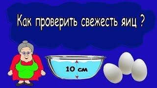 Полезные советы: Как проверить свежесть яиц.(ПОДПИСЫВАЙСЯ на канал бабушки Шошо ♡ ♡ Моя страница в контакте: http://vk.com/id186659256 ♡ Гороскоп Друидов для..., 2013-12-18T11:47:35.000Z)