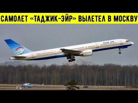 Самолет «Таджик-Эйр» вылетел в Москву.