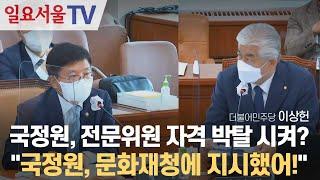 """국정원, 전문위원 자격 박탈 시켜? 이상헌 """"…"""