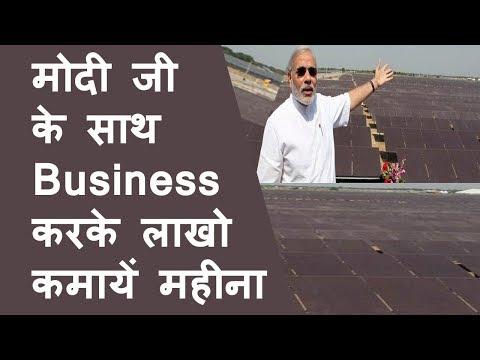 लाखो कमायें Start Solar Business,Solar System Solar Panel,Solar Cooker,Solar Charger | Solar Energy
