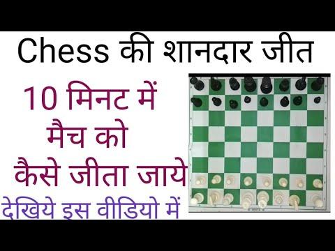 Chess की शानदार जीत।। 10 मिनट में मैच को कैसे जीता जाये ।।बेहद खतरनाक।।Must Watch  