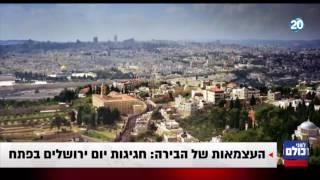 לפני כולם - חגיגות יום ירושלים בפתח