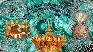 Царские, Императорские, Драгоценные головные уборы #2