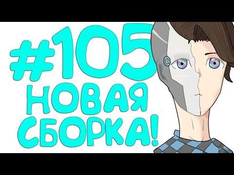 LP. Эпоха Приключений #105 ФИНАЛ! СОЗДАЕМ НОВУЮ СБОРКУ!