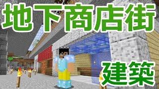 【カズクラ】マイクラ実況 PART435 地下の商店街作り始めました! thumbnail