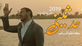 حدثيني كاظم الساهر / جديد 2019 / النسخه الاصليه