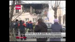 Взрыв в жилом доме на Калинина