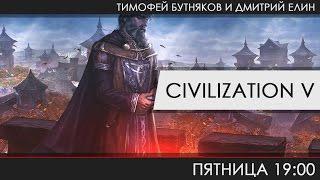 Civilization V - BELLUM FRIGIDUM