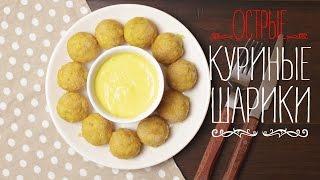 Острые куриные шарики с сыром и сырный соус/Spice chicken cheese balls (Рецепты от Easy Cook)