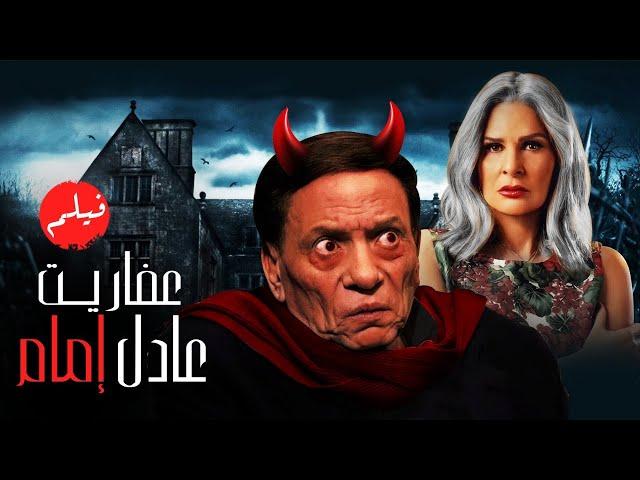 """فيلم السهرة """"عفاريت عادل امام"""" بطولة زعيم الكوميديا عادل امام و يسرا"""