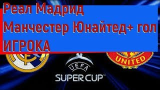 Реал Мадрид - Манчестер Юнайтед | Real Madrid - Manchester United | Суперкубок УЕФА | 8.08.17