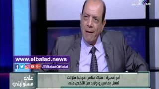 شكري أبو عميرة : قطاع الأخبار  بـ «ماسبيرو» به عناصر إخوانية .. فيديو