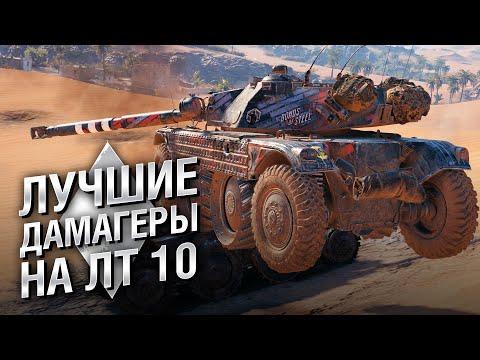 Лучшие дамагеры на ЛТ 10 - Книга рекордов №18 - от Evilborsh и Danil_KD [World Of Tanks]