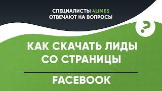 Как скачать лиды со страницы Фейсбук