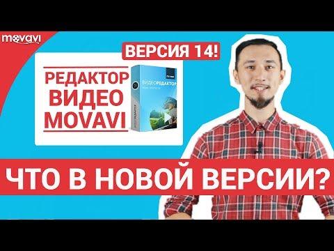 Встречайте Movavi Video Editor 14 - чего ждать от новой версии?