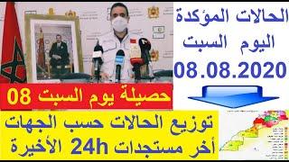 بلاغ وزارة الصحة المغربية اليوم السبت 08 غشت  2020 حول أخر مستجدات 24h الأخيرة