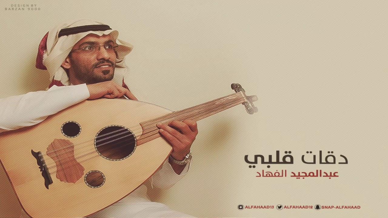 عبدالمجيد الفهاد - دقات قلبي