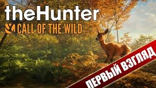 theHunter: Call of the Wild - Наткнулся на медведя (Первый взгляд)
