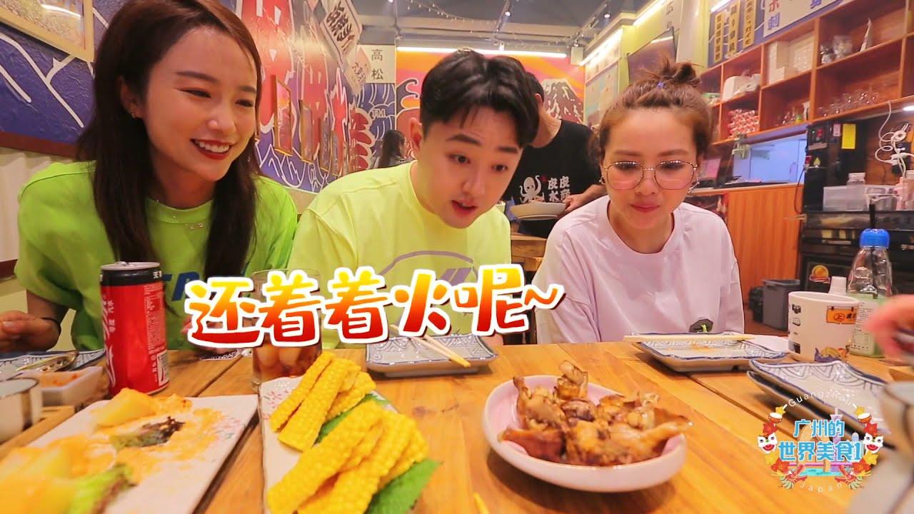 【2020XFun吃货俱乐部】广州1☆奇葩的美容大法,活埋能让人健康又美丽!