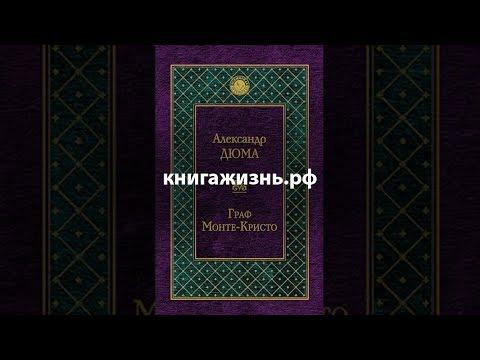 Аудиокнига «Граф Монте-Кристо» Александр Дюма