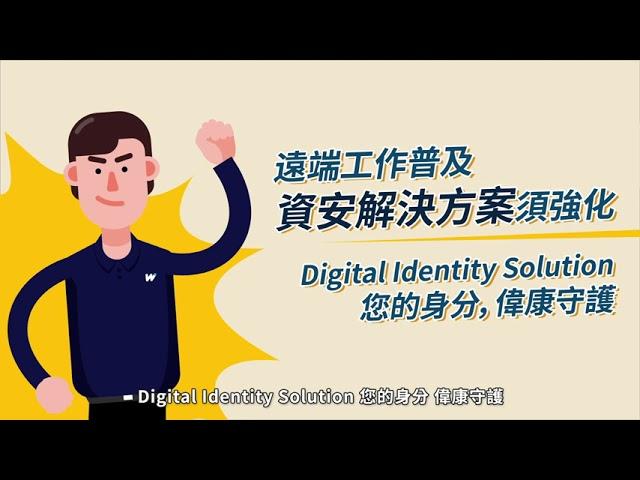 【跨際數位行銷】偉康科技|數位身份解決方案 動畫介紹