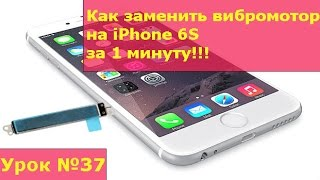 видео Ремонт и замена вибромотора iPhone 6s+