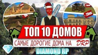 ТОП 10 САМЫХ ДОРОГИХ ДОМОВ НА DIAMOND RP