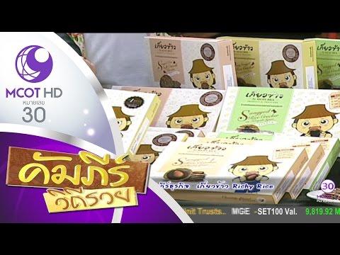 ย้อนหลัง คัมภีร์วิถีรวย (12 เม.ย.60) เปิดคัมภีร์ธุรกิจ เกี่ยวข้าว Richy Rice   9 MCOT HD