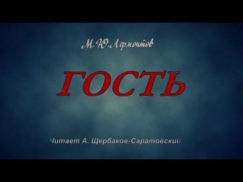 Смотреть видео Лермонтов - ГОСТЬ