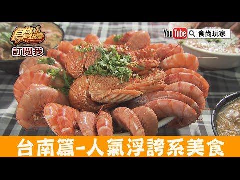 【台南】超人氣浮誇「天使紅蝦麵線」台中楊大腸麵線食尚玩家