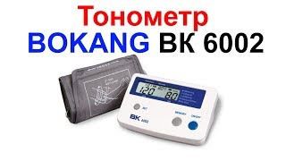 Обзор Тонометра BOKANG ВК 6002 !!!