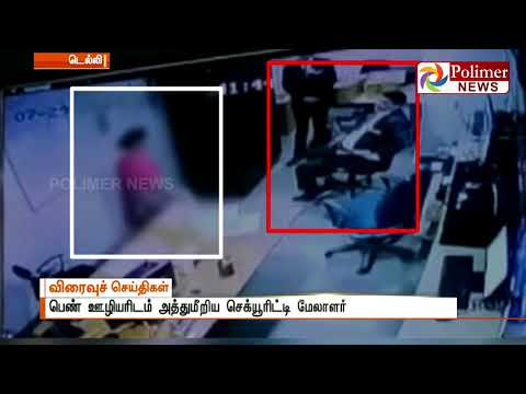Delhi: Security molests a woman executive caught on camera | Polimer News