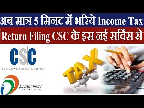 अब मात्र 5 मिनट में भरिये Income Tax Return Filing( ITR )CSC के इस नई सर्विस से