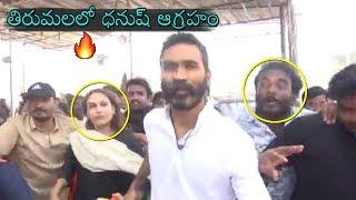 Tamil Hero Dhanush Fires On Fans At Tirumala | Srikanth | Daily Culture