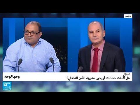 الجزائر.. هل أقلقت خطابات أويحيى مديرية الأمن الداخلي؟  - نشر قبل 57 دقيقة