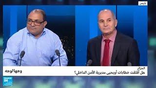 الجزائر.. هل أقلقت خطابات أويحيى مديرية الأمن الداخلي؟