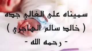 سمي جدك شيله ياعيوني استبشري في شوف غالي مواليد بدون حقوق مجان 056414924